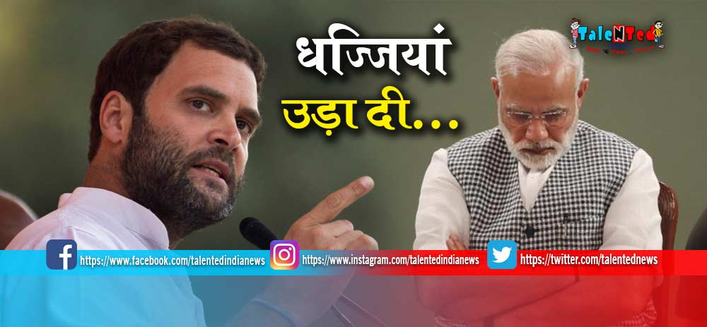 Congress President Rahul Gandhi Attacks On Narendra Modi 56 Inch Chest