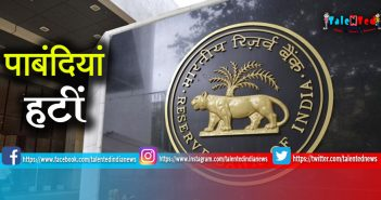 Allahabad Bank Corporation Bank Out Of Surveillance List Of Weak Banks Of RBI