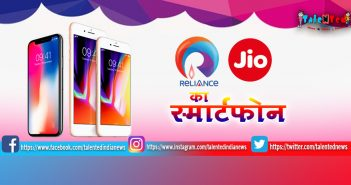Reliance Jio Smartphone | Jio Phone 3 Price In India, Review, Specification, Images