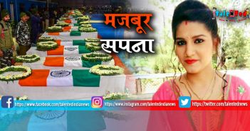 Sapna Choudhary Unable To Help Martyrs Families   Pulwama Terror Attack 2019