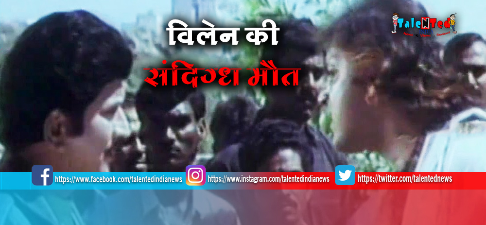 Mahesh Anand Found Dead