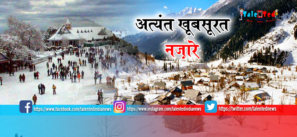 Highest Snowfall After 12 Years In Shimla | 43 CM Snowfall In February 2019
