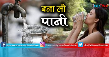 Drinking Water Will Be Prepared From Moisture In Himachal Pradesh