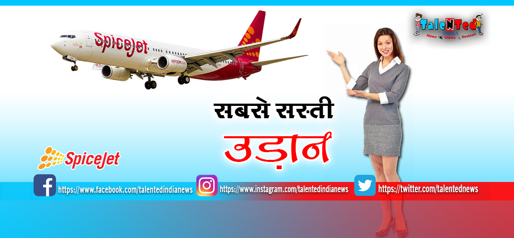 SpiceJet 4-Day Mega Sale :Get Domestic Tickets at Rs 899 International At Rs 3699