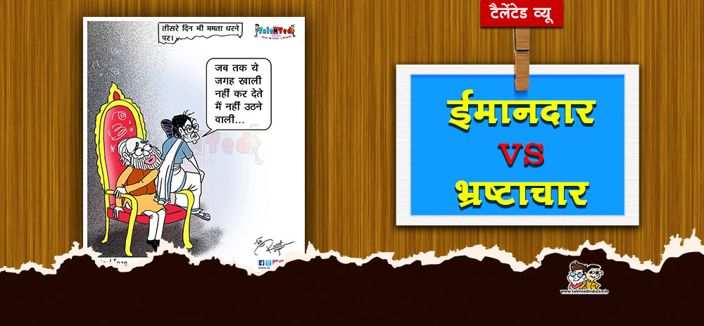 Talented View And Today Cartoon On Mamata Banerjeee, West Bengal, BJP, Modi