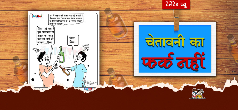 Talented View And Today Cartoon On Alcohol Health Warning, Madhya Pradesh