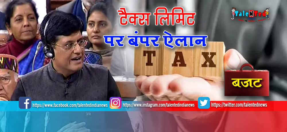 Budget 2019 Income Tax Slab Rates : Income Tax Pay With Income Upto Rs 5 Lakh