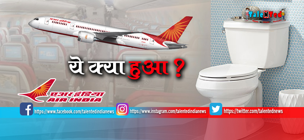 Air India Flight Choked Toilet Overflows On Flight From UK Troubled Passengers