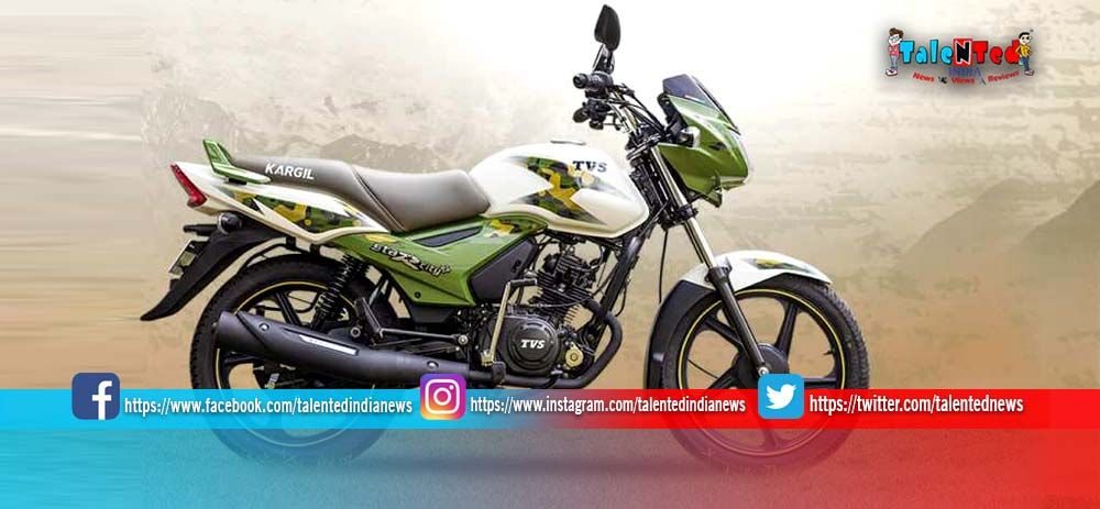 TVS Star City Kargil Edition Price In India, Review, Feature, Speed, Mileage, Spec.