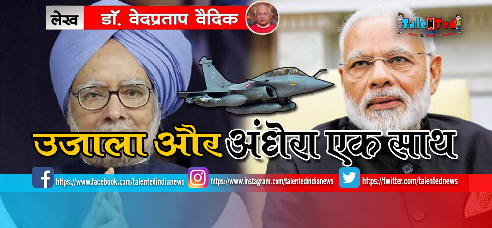 Dr. Ved Pratap Vaidik Editorial On Rafale Deal Controversy In Hindi