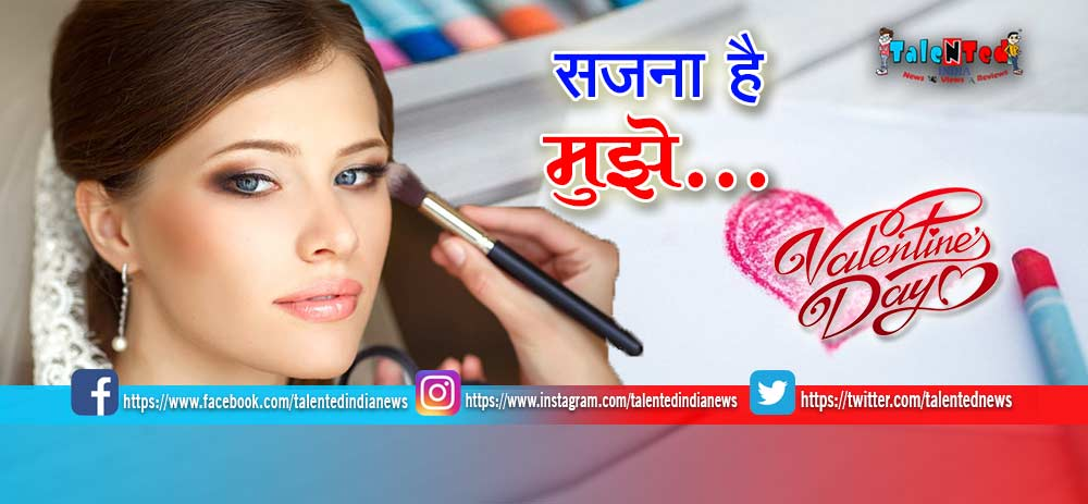 Happy Valentines Day 2019 : Makeup Tips For Valentine Day 2019