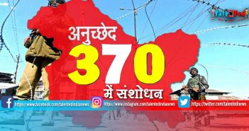 Article 370 Wll Change In Jammu And Kashmir | SC/ST Rreservation Implemented