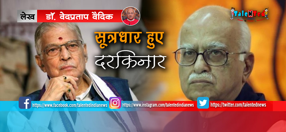 Dr. Ved Pratap Vaidik Editorial On Lal Krishna Advani And Murli Manohar Joshi