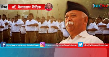 Dr. Ved Pratap Vaidik Editorial On RSS In Hindi | Political Article In Hindi | Journalist