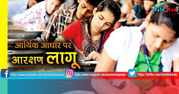 JEE Main IWUS Category Application Start From 11 March, Swarna Reservation