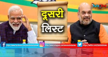 BJP Candidate 2nd List 2019 | Lok Sabha Election 2019 | Narendra Modi | amit shah