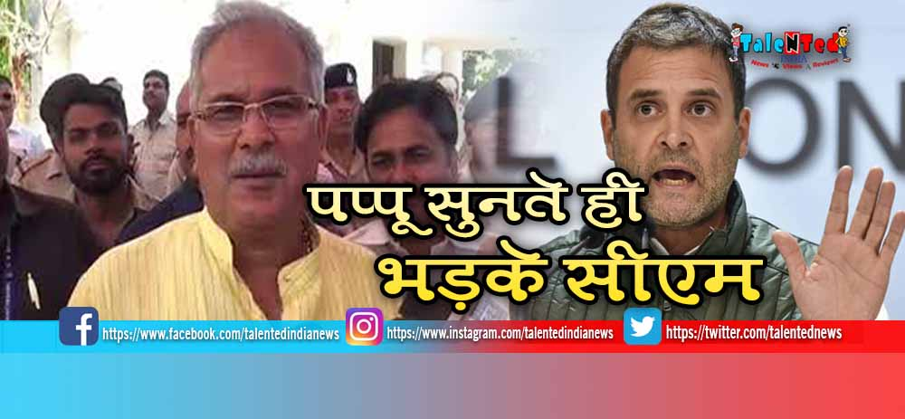 CM Bhupesh Baghel On Question Of How Many Number Pappu Will Pass