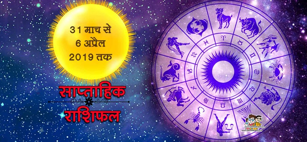 Weekly Horoscope 31 March to 6 April 2019