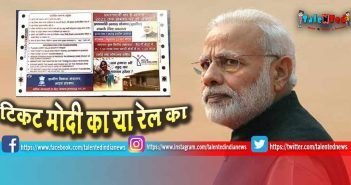 PM Narendra Modi Photo On Rail Ticket   Code of Conduct Violation 2019 By BJP