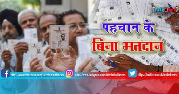 Vote Without Voter Identity Card