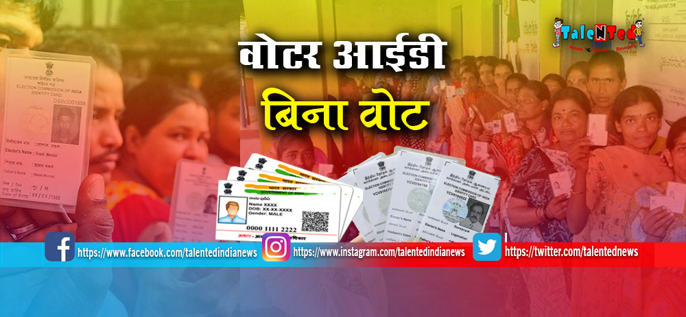 Cast Vote Without Voter Id Card | Lok Sabha Election 2019 Full Schedule List
