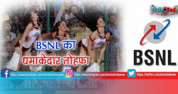 BSNL Plan For IPL