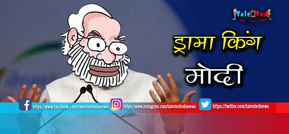 PM Modi Should Apologise For Making Fun Of Congress NYAY Scheme For Poors