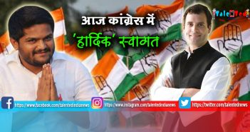 Patidar Leader Hardik Patel Join Congress on March 12 | Lok Sabha Election 2019