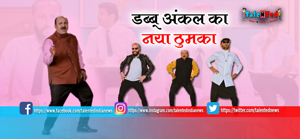 Download Full Dabbu Uncle Latest Dance Video Chacha Naach With Benny Dayal