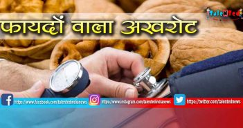 Eating Walnuts Benefits In Hindi | High Blood Pressure Precaution | Sugar Disease