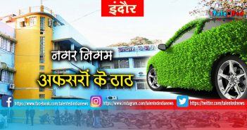 Eco-Friendly Car: New Policy To Promote Electric Vehicles | Eco-Friendly