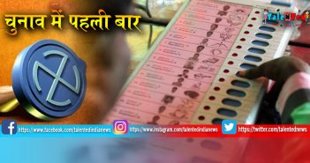 Lok Sabha Election 2019 Most Special For Many Reasons | Full Schedule List 2019