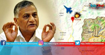 Retired Four Star General VK Singh Tweet Over Balakot Death Count |IAF Air Strike