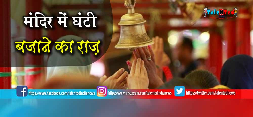 Importance Of Temple Bell | Benefits Of Temple Bell Ringing | Scientific Reason