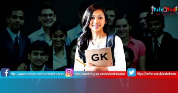 MPPSC GK 2019 IN HINDI | Current Affairs | GK | GK In Hindi | General Knowledge