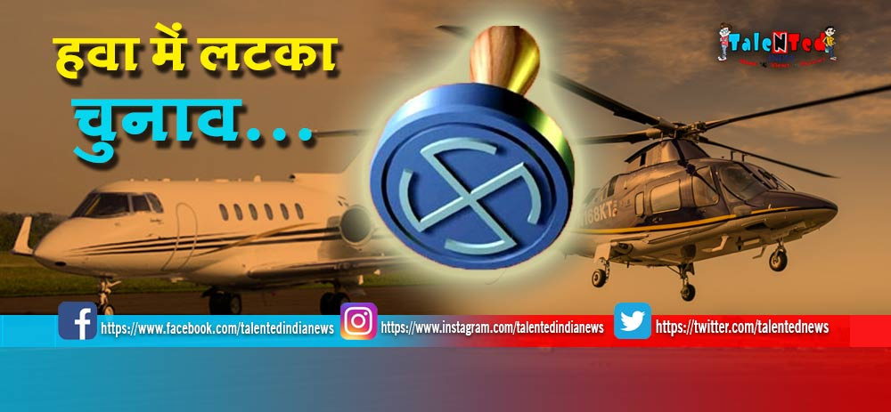 Helicopters For Election Campaign | BJP Booked 60% Helicopter | Election War