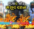Masood Azhar PUBG Effigies Burnt On Holika Dahan In Mumbai | Happy Holi 2019