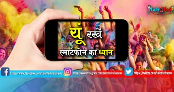Mobile Safety Tips For Holi | Happy Holi 2019 | Holi Safety Tips | Waterproof Mobile
