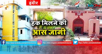 Hukumchand Mill Land Is Changing To Commercial | Latest Indore News In Hindi