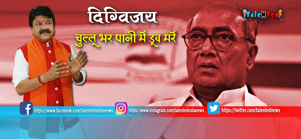 Digvijaya Singh Should Send His Son To Army | Kailash Vijayvargiya | Congress