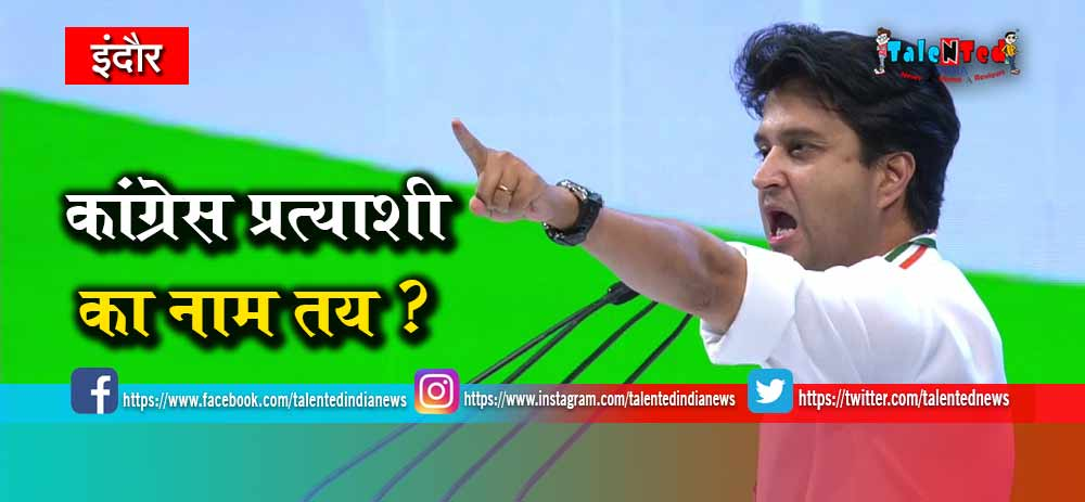 Jyotiraditya Scindia May Contest Election From Indore | Lok Sabha Election 2019