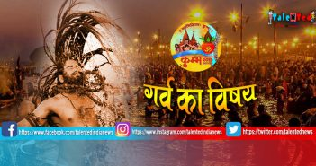 Prayagraj Kumbh Mela 2019 Enters Guinness Book Of World Records