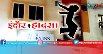 Lady Jump From Indore Hotel Second Floor | Latest Indore Crime News In Hindi