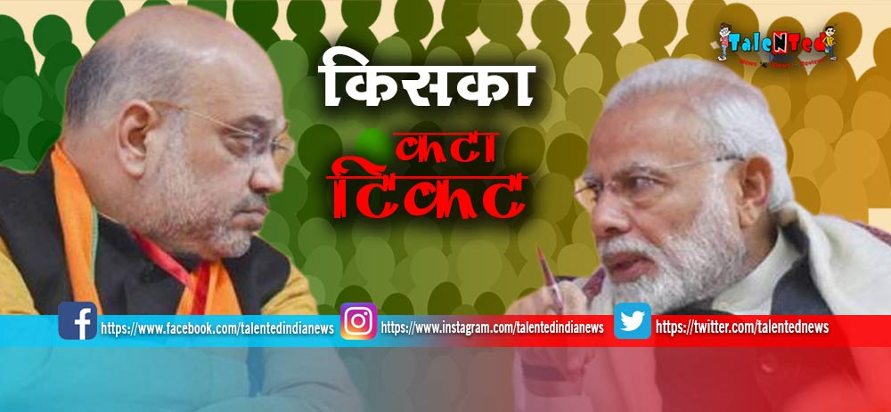 BJP Candidates First List 2019 For Lok Sabha Election 2019 | PM Narwendra Modi