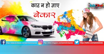 How To Prevent Car From Holi Colors   Car Care Tips In Hindi   Happy Holi 2019