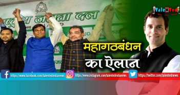 Bihar Grand Alliance 2019 Announcement Seat Sharing | Lok Sabha Election 2019
