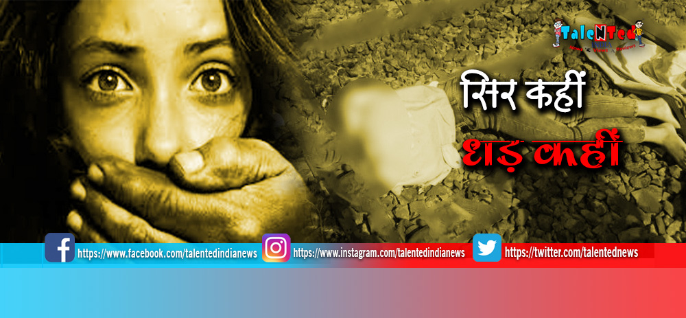 12 Year Old Girl Murdered After Kidnapping In MP | Latest MP Crime News In Hindi