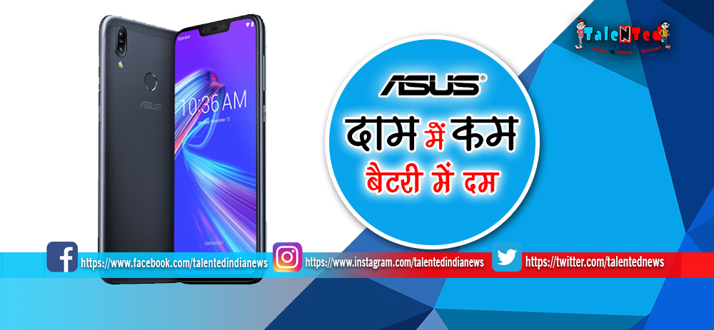 Asus Zenfone Max Pro M1 Price In India, Review, Specification, Comparison, Image