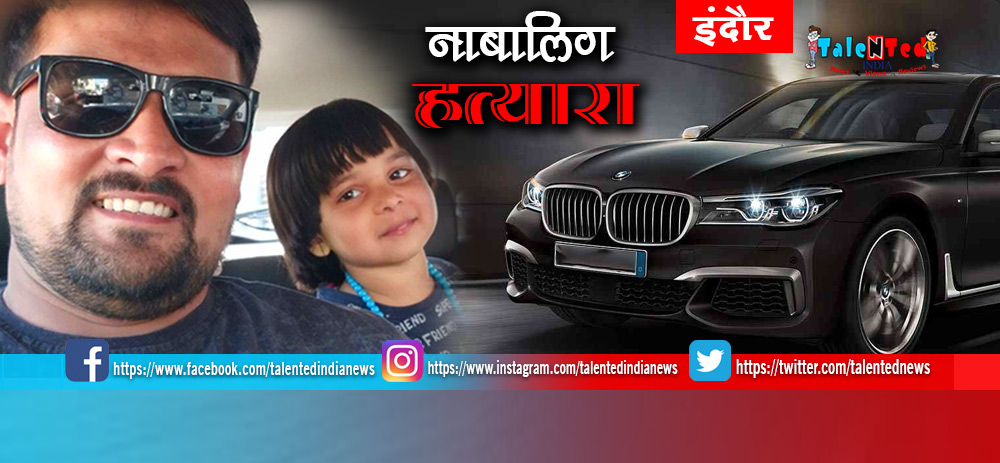 Minor Hit Bike By BMW Car In Indore | Indore Accident News | Indore Crime News