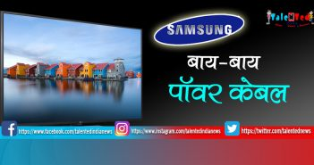Samsung Patents Wireless TV With No Power Cable | Technology News In Hindi